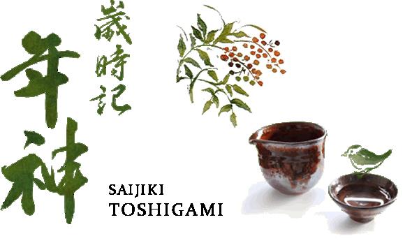 SAIJIKI TOSHIGAMI